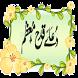 Dua Qadah Muazzam wazifa by Kiswa
