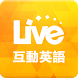 Live互動英語 by LiveABC