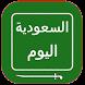 أخبار السعودية الآن by Fikra App