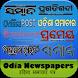 odia newspapers by saidzar