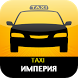 Такси Империя Курская область by ООО СКАТ