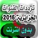 ترددات القنوات الجزائرية 2016 by MR ALGERIA