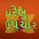 Gharelu Upchar Gujarati by Arush Group