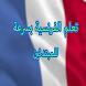 تعلم الفرنسية بسرعة للمبتدئين by DevPro11