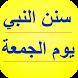 سنن النبي يوم الجمعة بدون نت by tool apps