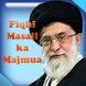 Fiqhi Masail Ka Majmua (Urdu) by Anwar Husain J. Husain