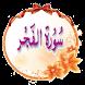 Surah Fajr in Minshery Voice by Kiswa