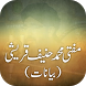 Mufti Muhammad Hanif Qureshi by AsifKhanApps