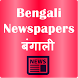 Bengali Newspapers News
