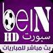 بث مباشر للمباريات مجانا prank by dev abdou
