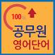 비타민 공무원 7400영어단어, 경찰 소방 문제풀이식 수준별, 기출 예상 문제,속도 빠름 by 조상철