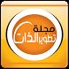 مجلة تطوير الذات by Adbulrahman H aldbyani
