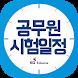 공무원 시험일정 by KG Eduone