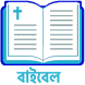 BENGALI BIBLE (বাইবেল) by WANJY APPS