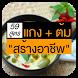 เมนูอาหารไทยแกงต้ม สร้างอาชีพ by muanASW