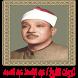 تلاوات الشيخ عبد الباسط by AL kanony