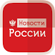 Новости России - Newsfusion by Newsfusion