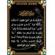 Ayatul Kursi by Parvez Iqbal