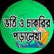 ভর্তি ও চাকরির পড়ালেখা by Firoz Khan