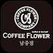 커피플라워-남중점