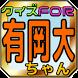 クイズfor有岡大貴「平成ジャンプマニア検定」 by korox-ent