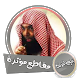 مقاطع مبكية - خالد الراشد بدون انترنت