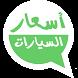 أسعار السيارات في السعودية by A7med.me