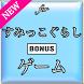 クイズforすみっこぐらし 無料BONUSゲーム by お楽しみ情報