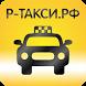 Р-Такси: Заказ Такси by РЕГИОН ТАКСИ