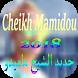 أغاني ماميدو 2018 by gamedev870