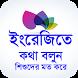 স্পোকেন ইংলিশ বাংলা~Spoken English to bengali by Knowledge Store