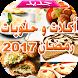 شهيوات رمضان 2017 بدون انترنت by Mobenvib