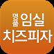 명품임실치즈피자(구로점) by ZEROWEB