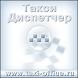 Такси Диспетчер(Водитель) by F-Group Software