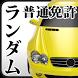 運転免許1400問!普通運転免許:学科試験ランダム問題 by Office Aikawa Corporation