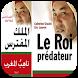الملك المفترس ـ Le Roi Predateur