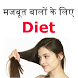 Diet for Hairfall Tips in hindi