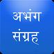 Abhang Sangrah अभंग संग्रह by Abhivyakty Apps