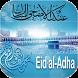 Eid Al-Adha 2017 Wishes Cards by BayuCreative