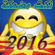 نكت مضحكة 2016 حية by gooforlife