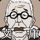 青空うんこ:うんこの食い方 (北大路魯山人 鮎の食い方) by ゲムー
