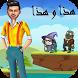 لعبة مغامرات وليد الشامي by Smart Developer MTP