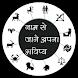 Name Se Jaane Apna Bhavisya by BlackEyes Apps