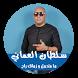 شيلة ما متحمل و زمانك راح - سلطان العماني by topapplications