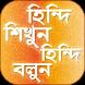 হিন্দি শিক্ষা learn hindi speak hindi language by ERT Apps