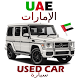 Dubai Used Car in UAE by Online Media Portal