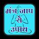 Mantro ke rahsya (मंत्र रहस्य) by Smart Brains Apps