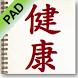 健康知識+(pad) by musetech.com.tw