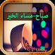 صور صباح مساء الخير 2017 by appbros3