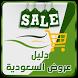 دليل عروض وتخفيضات السعودية by AnDevelop